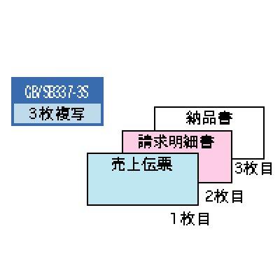 画像1: GB337-3S売上伝票 請求・納品付 3P ヒサゴ(hisago)ドットプリンター用サプライ用紙伝票