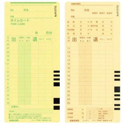 画像1: アマノ(amano)タイムパックカードC(25日締or10日締 片面6欄)100枚入りx2セット