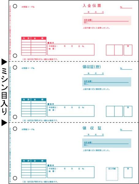 画像1: BP1106ベストプライス版領収証(領収書)3面ヒサゴ(hisago)サプライ用紙伝票 (1)
