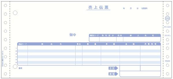 画像1: GB213売上伝票 請求・納品・受領付 4P ヒサゴ(hisago)ドットプリンター用サプライ用紙伝票 (1)