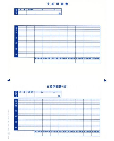 画像1: 6151-A15単票シール式支給明細書 OBC(オービック)給与奉行専用伝票 (1)