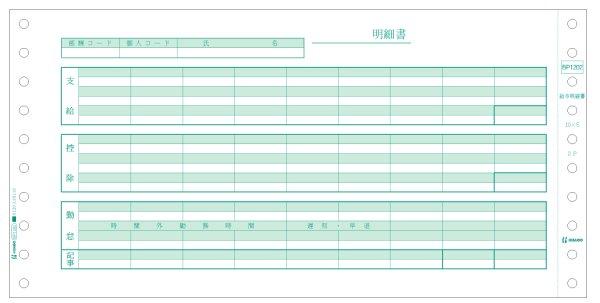 画像1: BP1202ベストプライス版 給与明細書ヒサゴ(hisago)サプライ用紙伝票 (1)