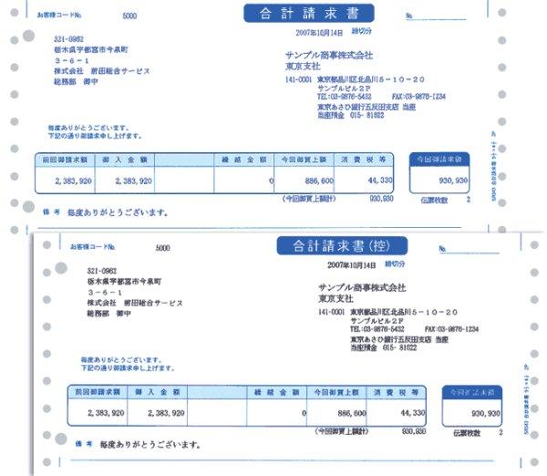 画像1: SR343合計請求書 ソリマチ販売王サプライ用紙伝票 (1)