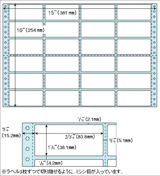 画像1: SB250ドットプリンタ用ラベル タック24面ヒサゴタックシール (1)