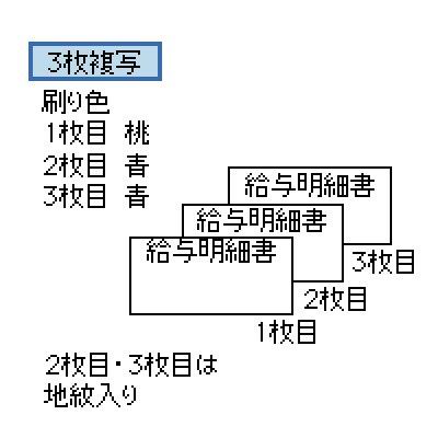 画像1: GB361給与封筒 3P ヒサゴ(hisago)サプライ用紙伝票