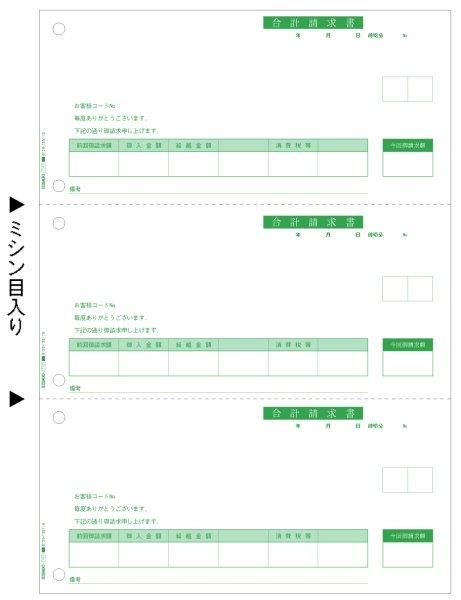 画像1: GB1147合計請求書 A4タテ3面ヒサゴ(hisago)サプライ用紙伝票 (1)