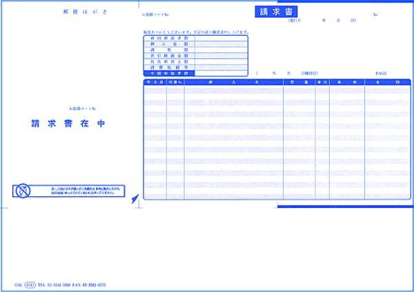 画像1: 4141単票圧着式明細請求書 OBC(オービック)商奉行専用伝票 (1)