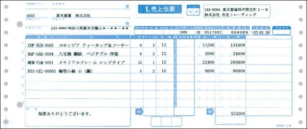 画像1: 331022業際統一伝票 弥生販売サプライ用紙伝票 (1)