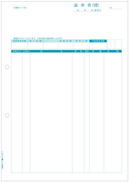 画像1: GB1161請求書(控) (品名別)A4タテ ヒサゴ(hisago)サプライ用紙伝票 (1)