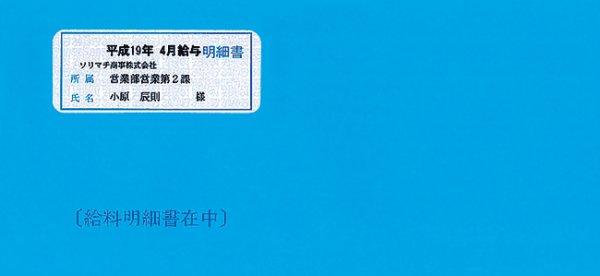 画像1: SR291給与・賞与明細書用封筒少量100枚ソリマチ給料王サプライ用紙伝票 (1)