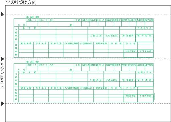 画像1: 6615給与明細書 A4ヨコ 2面 2Pヒサゴ(hisago)サプライ用紙伝票 (1)