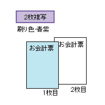 画像1: 3127NEお会計票 ミシン10本・No.入 105×200 2Pヒサゴ(hisago)伝票