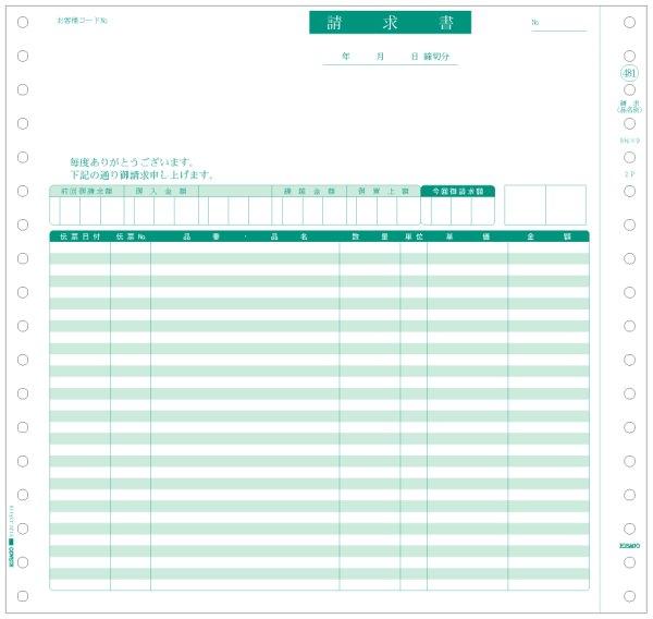 画像1: SB481請求書(品名別) 2P ヒサゴ(hisago)サプライ用紙伝票-大容量タイプ- (1)
