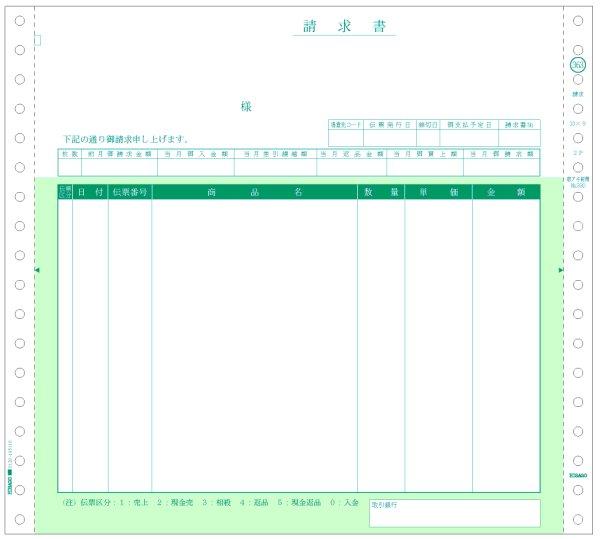 画像1: GB363請求書 2P ヒサゴ(hisago)サプライ用紙伝票 (1)