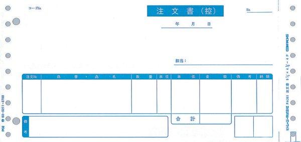 画像1: PB361F注文書ドットプリンタ連続紙 PCA売上じまん、ピーシーエー商塊専用伝票 (1)