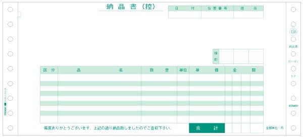 画像1: GB150納品書 受領付 3P ヒサゴ(hisago)ドットプリンタサプライ用紙伝票 (1)