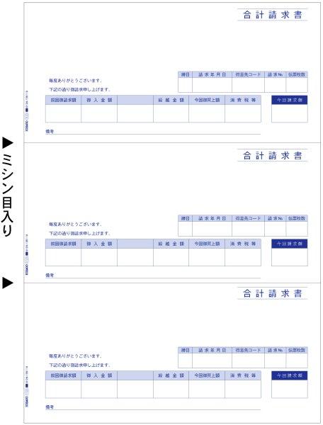 画像1: GB1123合計請求書A4タテ3面 ヒサゴ(hisago)サプライ用紙伝票 (1)
