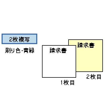 画像1: GB127請求書 2P ヒサゴ(hisago)ドットプリンターサプライ用紙伝票