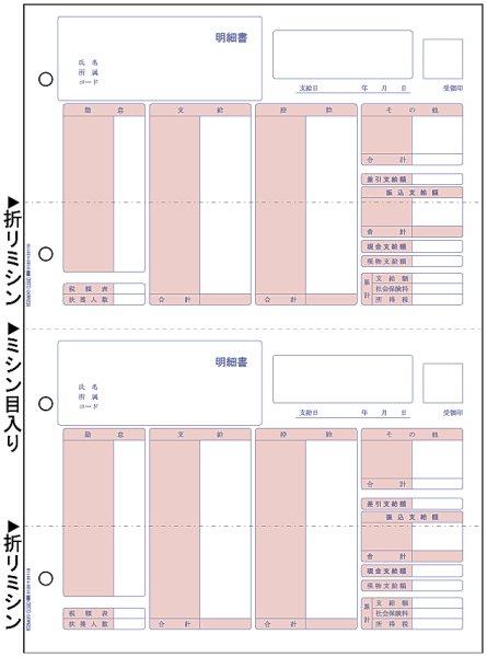 画像1: BP1203ベストプライス版(給与)明細書2面ヒサゴ(hisago)サプライ用紙伝票 (1)