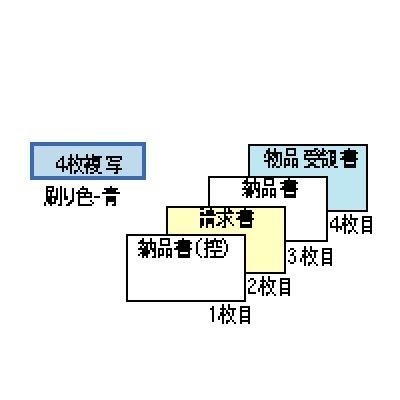 画像1: GB821納品書 請求・受領付 4P ヒサゴドットプリンターサプライ用紙伝票