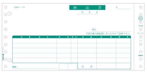画像1: SB480-2P納品書 2P ヒサゴ(hisago)ドットプリンターサプライ用紙伝票 (1)