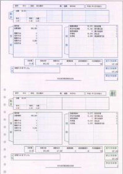 画像1: S200029弥生給与・給与明細書ページプリンタ用紙【少量】100枚 (1)