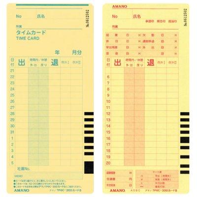 画像1: アマノ(amano)タイムパックカードB(20日締or5日締 片面6欄)100枚入りx2セット