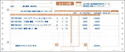 画像2: 331022業際統一伝票 弥生販売サプライ用紙伝票