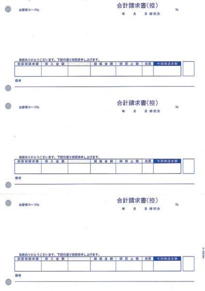 画像1: PA1313-2F請求書(控)(合計版) PCA売上じまん、ピーシーエー商魂専用伝票 (1)