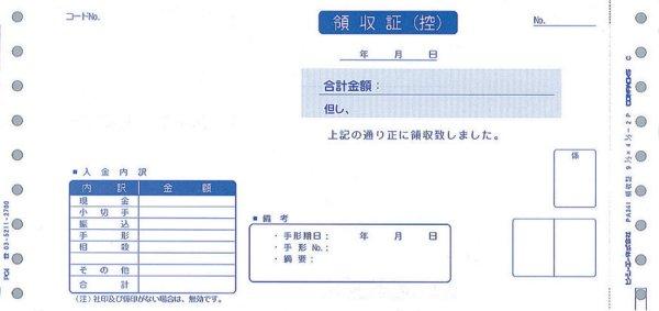 画像1: PA341F領収書 PCA売上じまん、ピーシーエー商魂専用伝票 (1)
