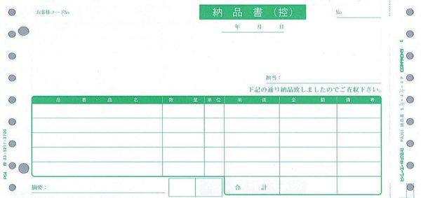画像1: PA301F納品書(4枚複写) PCA売上じまん、ピーシーエー商魂専用伝票 (1)