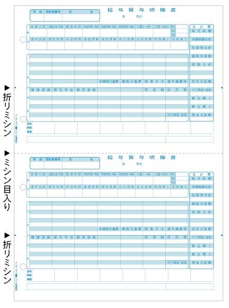 画像1: GB2102 給与賞与明細書A4タテ2面ヒサゴ(hisago)サプライ用紙伝票 (1)