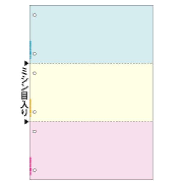 画像1: BP2072Zマルチプリンタ帳票 B4 カラー 3面 6穴ヒサゴ(hisago)サプライ用紙伝票 (1)