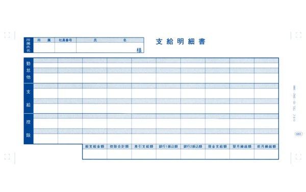 画像1: 6001支給明細書 OBC(オービック)給与奉行専用伝票 (1)
