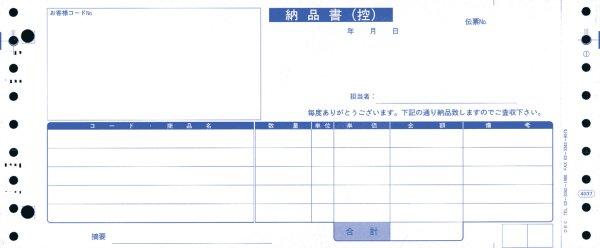 画像1: 4037納品書 OBC(オービック)商奉行 (1)