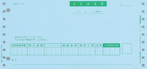 画像1: PB313F合計請求書 PCA給与じまん、ピーシーエー給与専用伝票 (1)