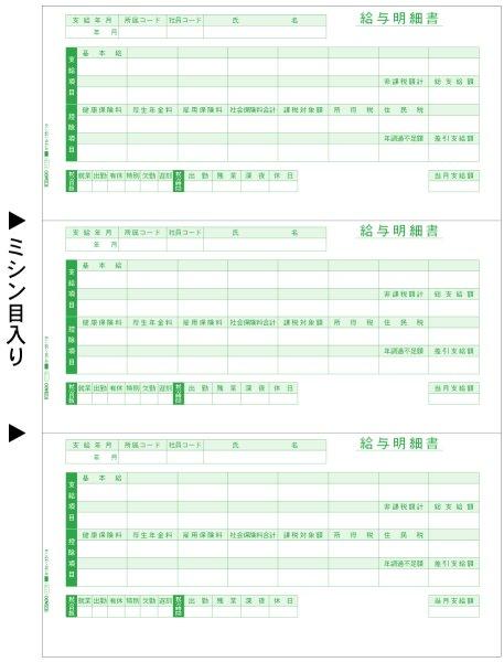 画像1: GB1170給与明細書 A4タテ 3面 ヒサゴ(hisago)サプライ用紙伝票 (1)