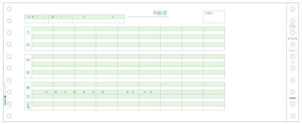 画像1: SB776給与封筒 3Pヒサゴ(hisago)ドットプリンター伝票用紙 (1)