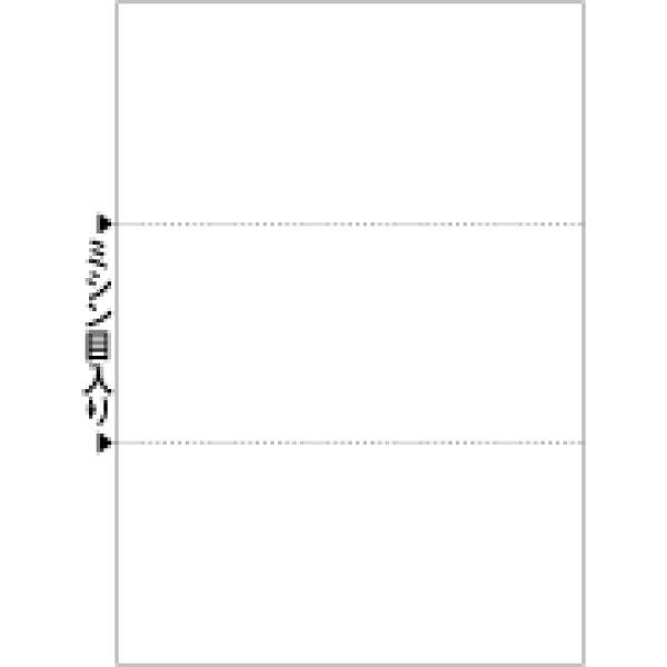 画像1: BP2004Zマルチプリンタ帳票 A4 白紙 3面 ヒサゴ(hisago)サプライ用紙伝票 (1)