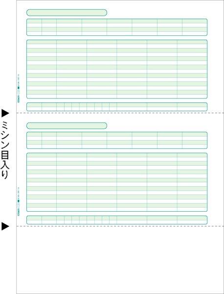 画像1: GB1125給与明細書A4タテ2面 ヒサゴ(hisago)サプライ用紙伝票 (1)