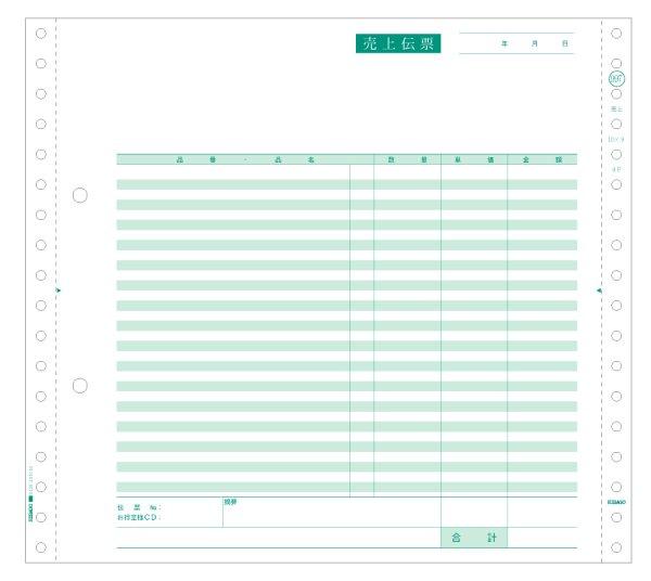画像1: GB997 ヒサゴ(hisago)ドットプリンターサプライ用紙伝票 (1)