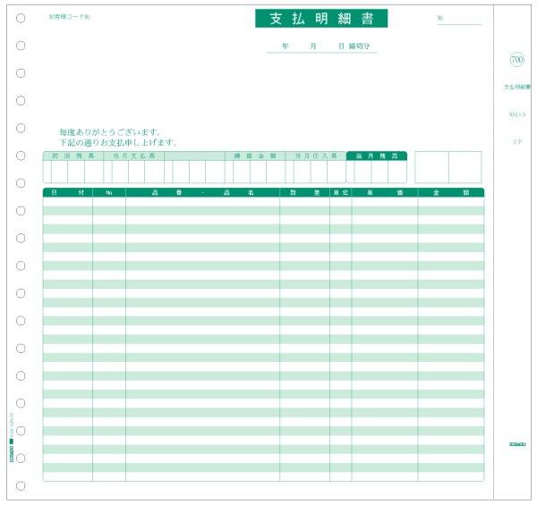 画像1: GB700支払明細書 2P ヒサゴドットプリンター用サプライ用紙伝票 (1)