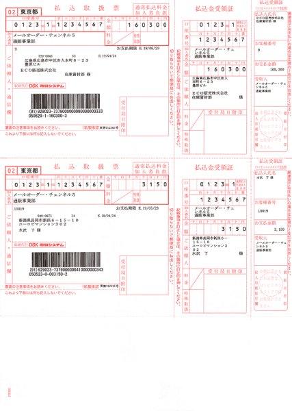 画像1: SR353払込取扱票・コンビニ収納 ソリマチ販売王サプライ用紙伝票 (1)