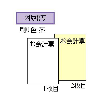 画像1: 2039Eお会計票 70×175 2P(大入り)ヒサゴ(hisago)手書き伝票