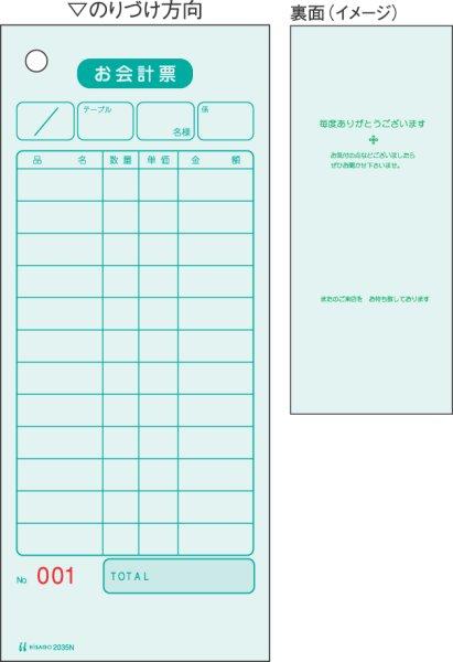 画像1: 2035NEお会計票/色上質 75×177 1P No.入(大入り)ヒサゴ手書き伝票 (1)