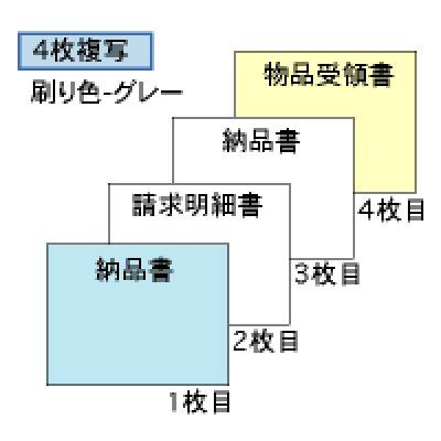 画像1: GB389納品書 請求・受領付 4P ヒサゴ(hisago)ドットインパクトプリンター用サプライ用紙伝票