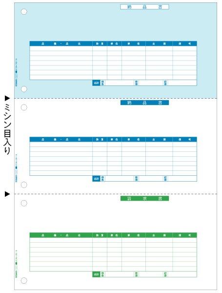 画像1: GB1227納品書 A4タテ 3面 ヒサゴ(hisago)サプライ用紙伝票 (1)