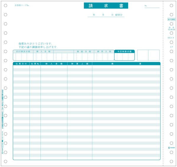 画像1: BP0305ベストプライス版請求書(伝票別)ヒサゴ(hisago)サプライ用紙伝票 (1)