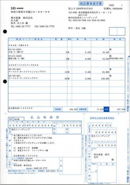 画像1: 334404郵便払込取扱票付納品書(払込人負担)弥生販売サプライ用紙伝票 (1)