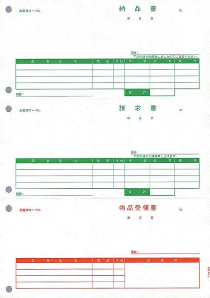 画像1: PA1307F納品書[納品書・請求書・受領書] PCA売上じまん、ピーシーエー商魂専用伝票 (1)